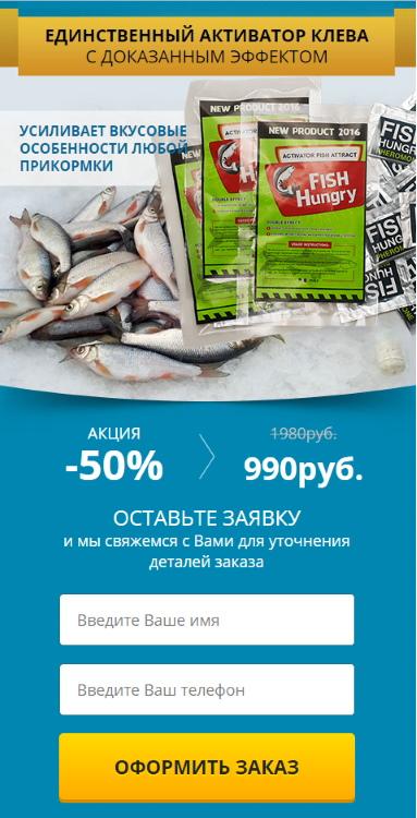 активатор клева Якутск